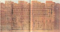 Папирус Несмина