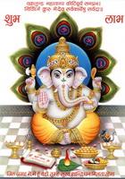 Индийский бог Ганеша