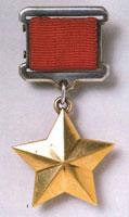 Награда Героя Советского Союза