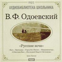 Одоевский - Русские ночи