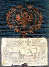 Ситценабивная фабрика (товарный ярлык)
