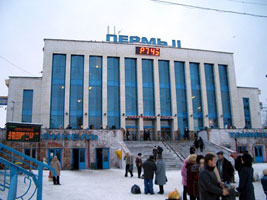 Железнодорожный вокзал Пермь II