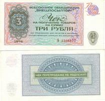 Валютный чек Внешпосылторга (СССР, 1976 г.)